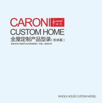 2016卡诺尼全屋定制产品型录电子画册