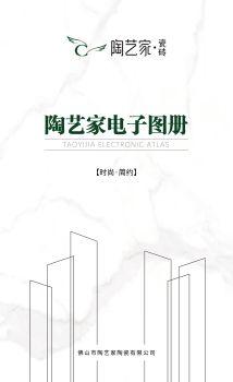 陶艺家瓷砖电子图册