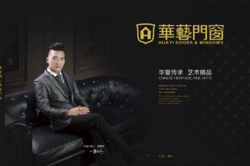 佛山华艺门业电子图册