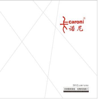 2015电子画册-成都卡诺尼家居有限公司
