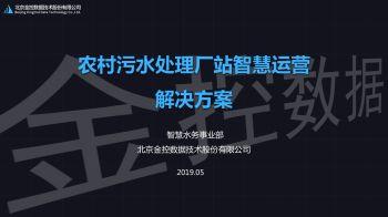 农村污水处理厂站智慧运营解决方案--北京金控数据技术股份有限公司电子画册