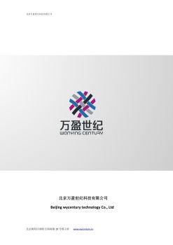 北京万盈世纪科技有限公司简介(环保)电子画册