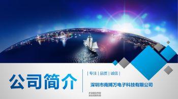 深圳市南搏万电子科技有限公司   画册