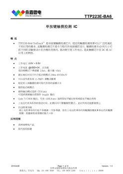 通泰/TONTE 原厂技术支持TTP223E-BA6 触摸键检测IC电子书