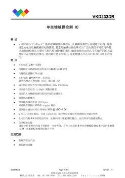 永嘉微电推出【TWS耳机入耳检测+单按键触控感应芯片】电子杂志