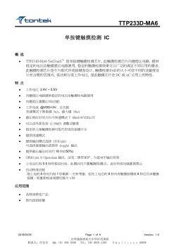永嘉微电原厂直销通泰/TONTEK TTP233D-MA6工程服务,技术支持电子刊物