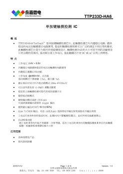 台湾原厂TTP233D-HA6/SB6/RB6/PH6/MA6/QA6单按键触摸检测芯片电子刊物