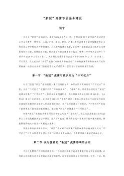 """""""新冠""""疫情下的法务建议宣传画册"""