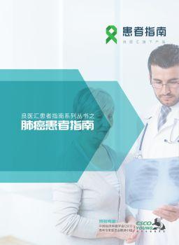 肺癌患者指南