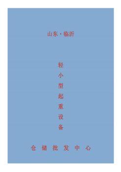 南京特种电机电子宣传册