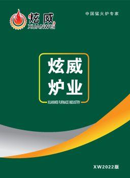 炫威炉业电子画册