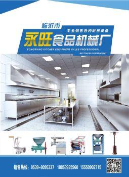 永旺食品机械产品画册
