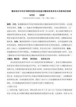张明君多学科护理教育团队的组建对糖尿病患者依从性影响的观察_20190627100637电子书