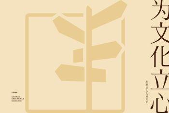 半书房-为文化立心电子杂志
