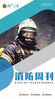 2020年9月第3期消防周刊 电子书制作软件
