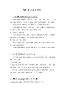 xx集团画册规划方案