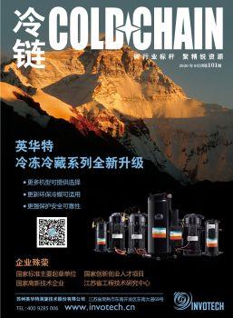 《冷鏈》2020年8月刊,翻頁電子畫冊刊物閱讀發布