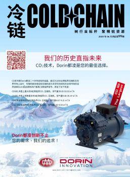 《冷链》2020年6月刊,翻页电子画册刊物阅读发布