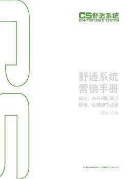 《舒适系统》媒体手册 电子杂志制作平台