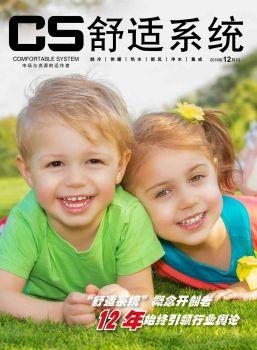 《舒适系统》2018年12月刊 电子杂志制作平台