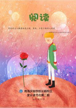 长峙校区家长读书会---《小王子读后感》电子杂志