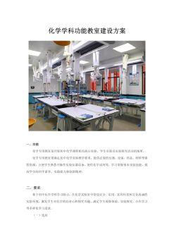 化学通风实验室建设配置方案电子书