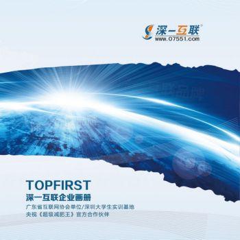 深一互联企业画册(www.07551.com)