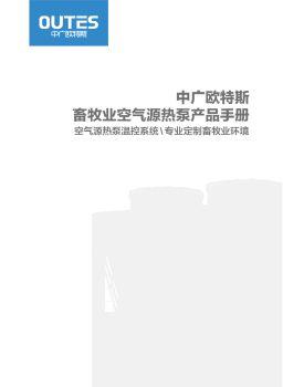 中广欧特斯畜牧业空气源热泵 电子书制作软件