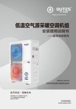 家用低温变频二联供机组安装使用说明书(R410A)2019版,3D电子期刊报刊阅读发布