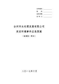 台州市水处理发展有限公司应急预案(终稿Plus)电子画册