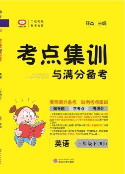 北京版英语三年级下题库