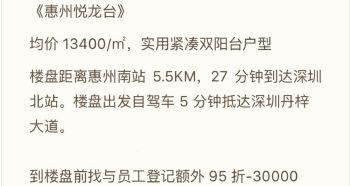 惠州恒大悦龙台-简介电子宣传册