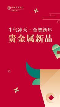 """深圳农行""""牛气冲天·金贺新年""""贵金属新品鉴赏会"""