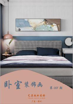 卧室装饰画图册