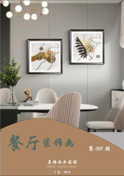 美格画业餐厅装饰画宣传画册