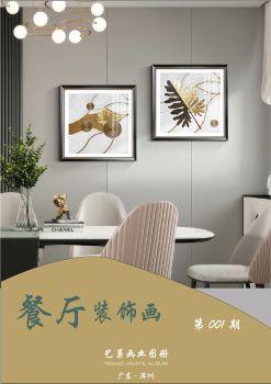 餐厅装饰画电子宣传册