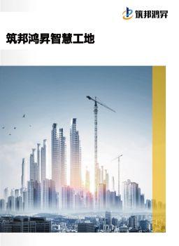【筑邦鸿昇】智慧工地管理系统图册