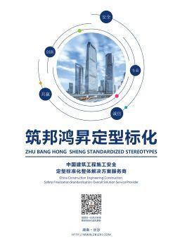 筑邦鸿昇-安全文明工地定型标化图册2021