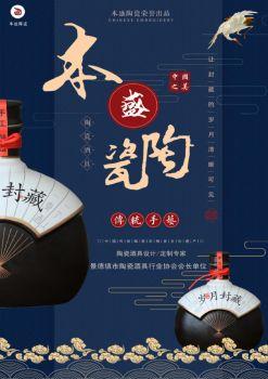 本盛陶瓷产品案例 电子杂志制作软件