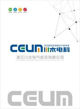 浙江川木电气科技有限公司 电子书制作软件