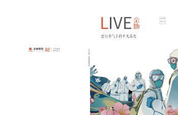 0618-金地品牌季刊-4(定)电子刊物