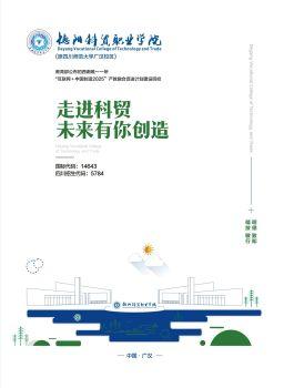 德阳科贸职业学院2021年招生简章电子宣传册