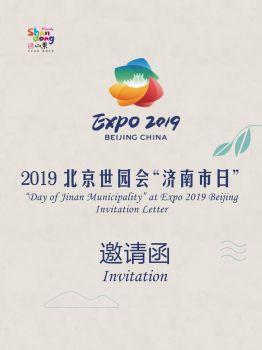"""2019北京世园会""""济南市日""""邀请函电子画册"""