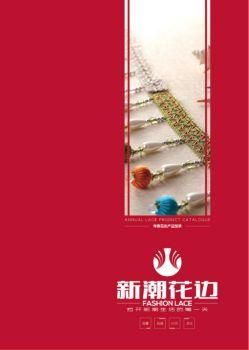 新潮花边最新产品画册,多媒体画册,刊物阅读发布