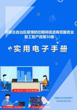 疫情防控期间促进商贸服务业复工复产50条政策电子宣传册
