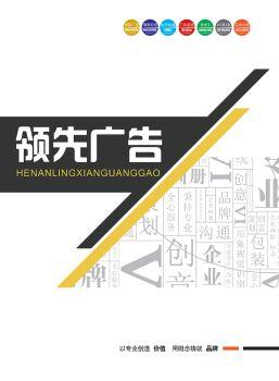 河南领先广告公司简介 电子书制作平台