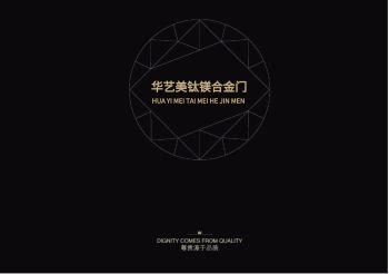 华艺美钛镁合金门电子画册