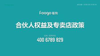 foogo福狗专卖店政策-202012电子宣传册