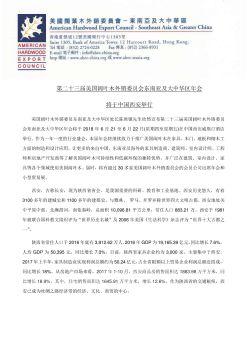 【新闻稿】第二十三届美国阔叶木外销委员会东南亚及大中华区年会将于中国西安举行电子画册