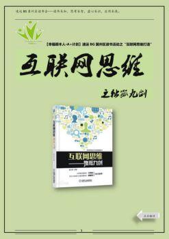"""【幸福顺丰人•A+计划】读书活动之""""互联网思维打造"""""""